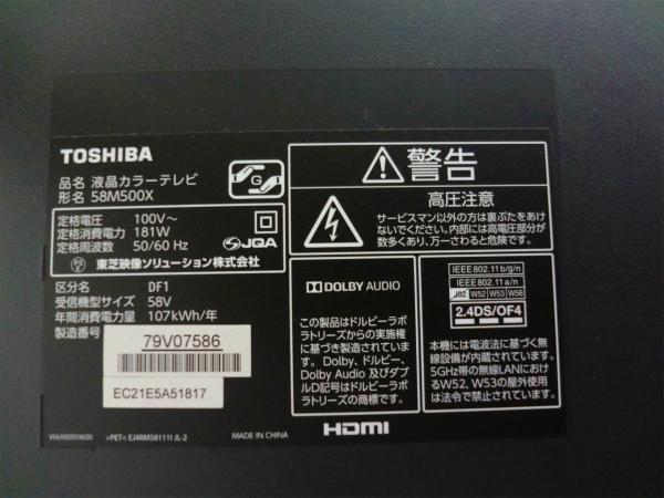 TOSHIBA 東芝 58V型 4K 液晶テレビ REGZA 58M500X 2016年製 HDD録画対応 延長保証書あり_画像6