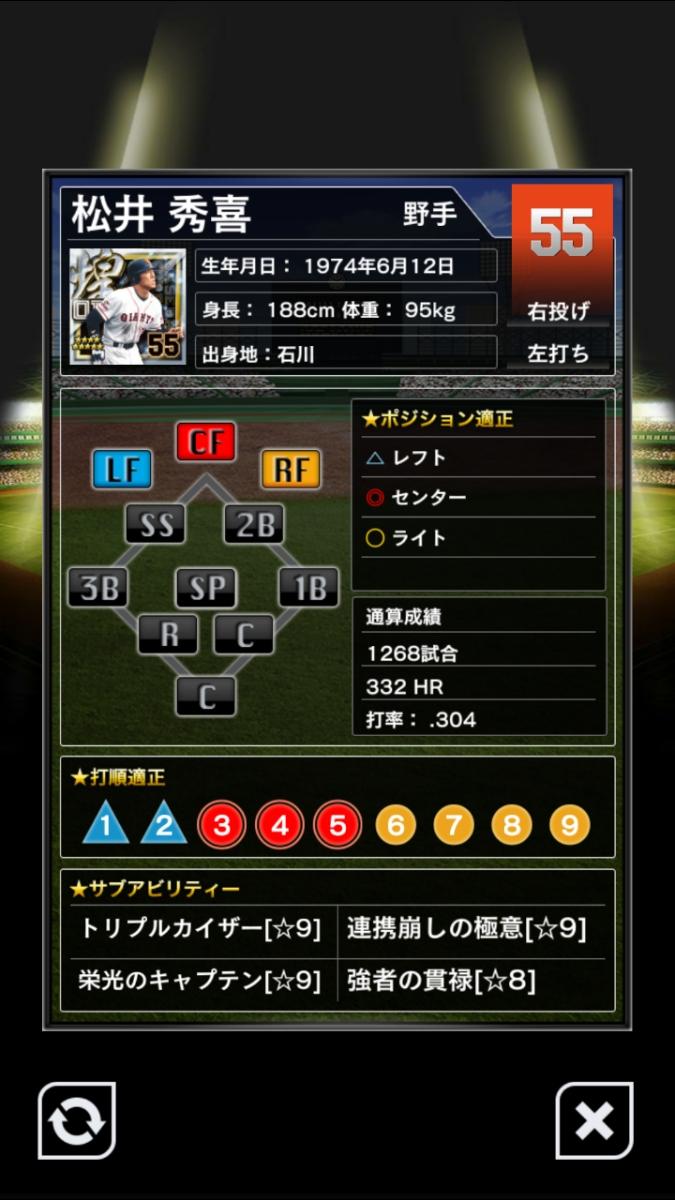 プロ野球プライド4煌OB松井覚醒5G5_画像2