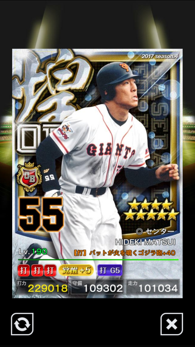 プロ野球プライド4煌OB松井覚醒5G5