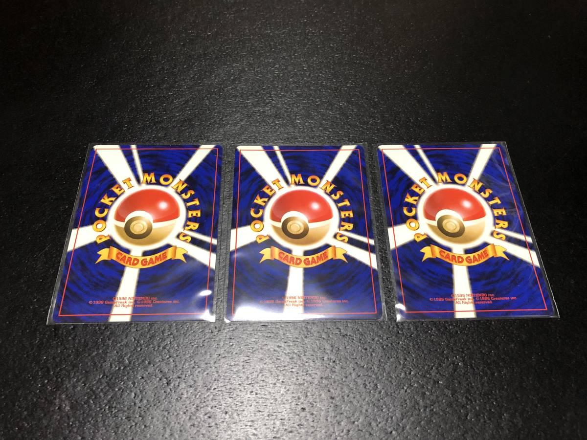 ポケモンカード チャンピオンロード2000来場記念カード ヒノアラシ ワニノコ チコリータ 3枚セット 旧裏面_画像2