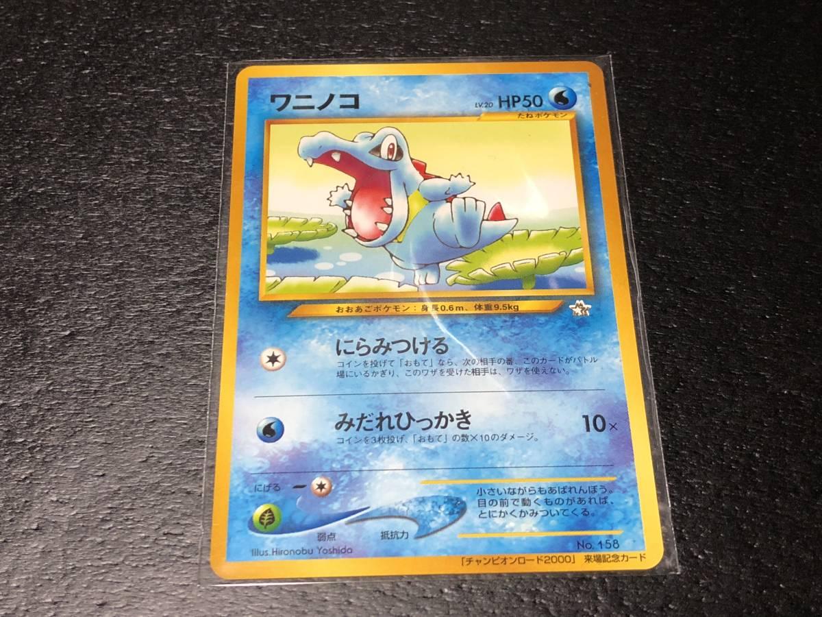 ポケモンカード チャンピオンロード2000来場記念カード ヒノアラシ ワニノコ チコリータ 3枚セット 旧裏面_画像4