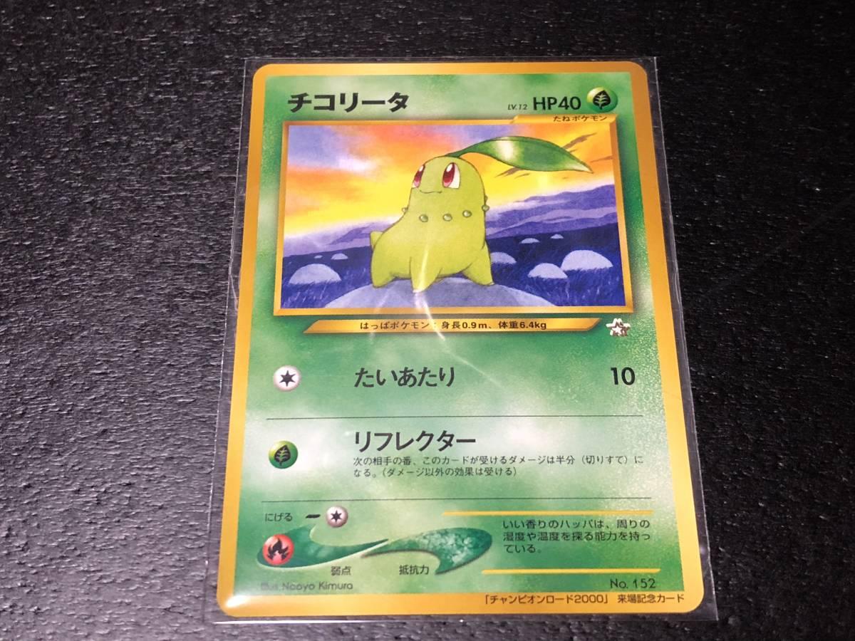 ポケモンカード チャンピオンロード2000来場記念カード ヒノアラシ ワニノコ チコリータ 3枚セット 旧裏面_画像5