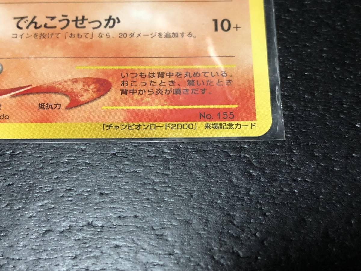 ポケモンカード チャンピオンロード2000来場記念カード ヒノアラシ ワニノコ チコリータ 3枚セット 旧裏面_画像6
