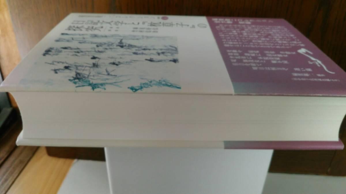 日記文学と『枕草子』の探究 稲賀敬二コレクション6 稲賀 敬二 妹尾 好信(編) 竹村 信治(解説) 笠間書院_小口