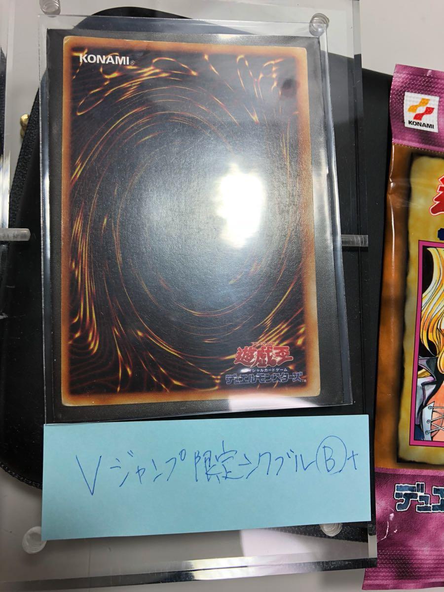 遊戯王 シクブル Vジャンプ限定品 B~_画像4