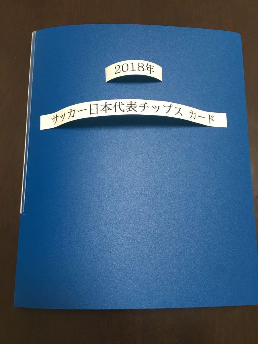 calbee 2018年 日本代表チップスカード 全81種 コンプリート_画像5