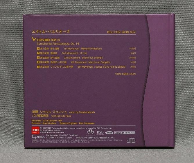 ☆ESOTERIC エソテリックSACD シャルル ミュンシュ ベルリオーズ 【幻想交響曲】♪_画像2