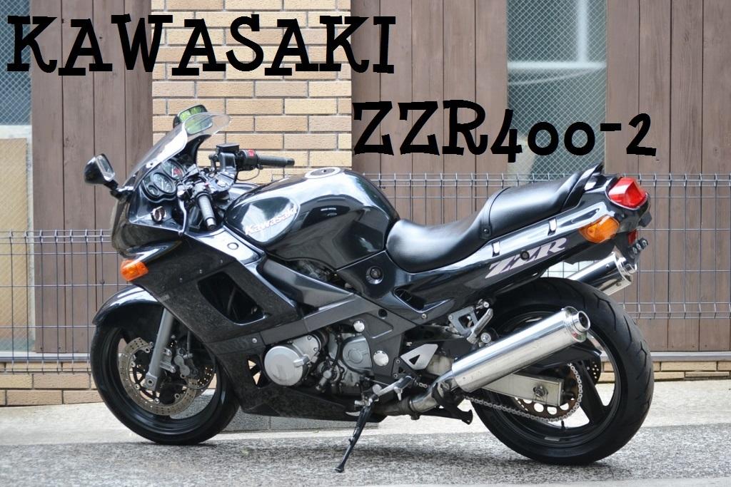 ◆H13年・カワサキ・ZZR400-2・ZX400N・N型ノーマル・予備検可・全国配送登録可能!!◆_画像2