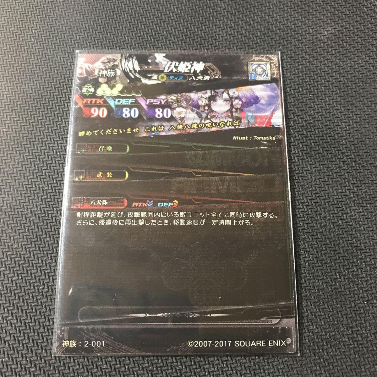 LORD of VERMILION UR 伏姫神_画像2