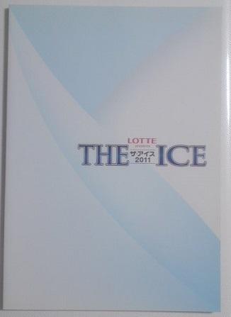 即決■羽生結弦選手★LOTTE Presentsザ・アイス2011★パンフレット/浅田真央・舞/小塚崇彦/無良崇人