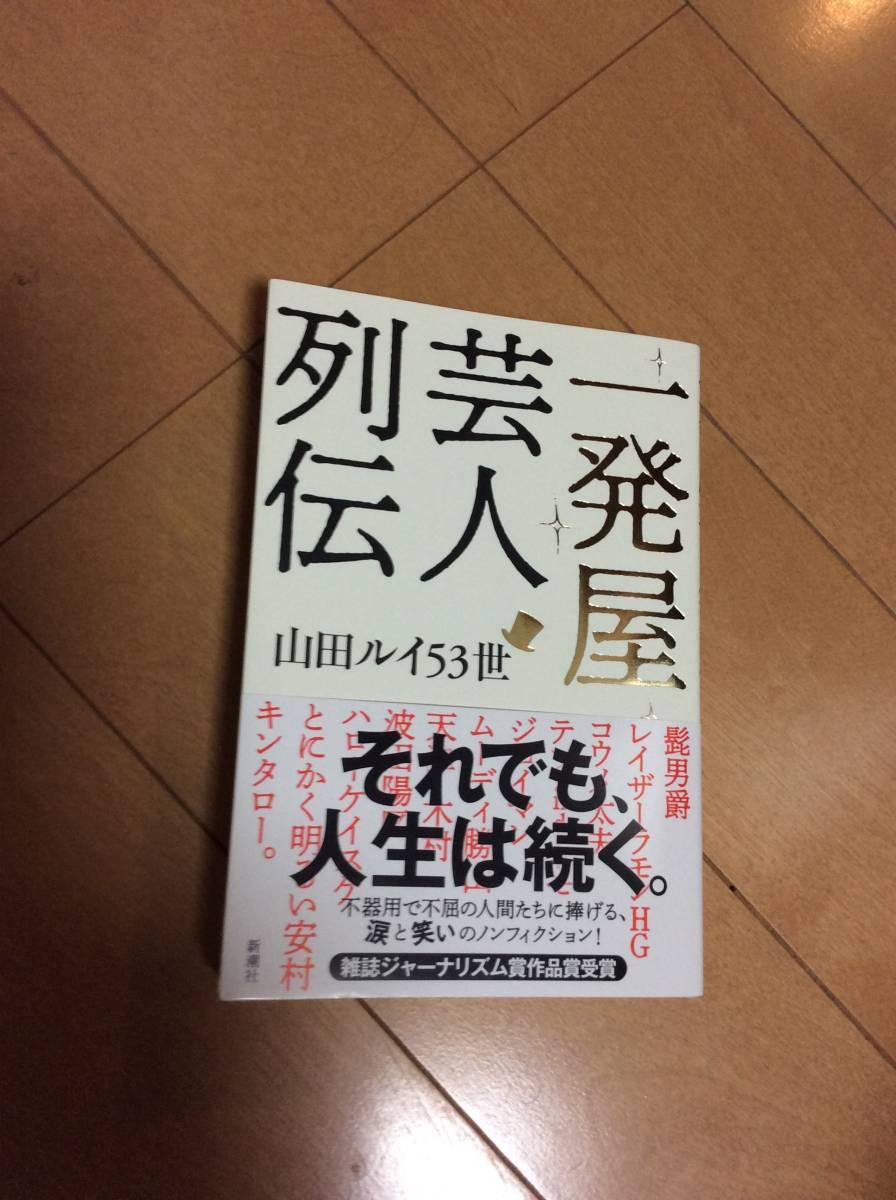 送料込 一発屋芸人列伝 山田ルイ53世