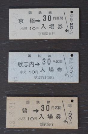旧国鉄北海道30円区間入場券併用券 3枚 京極(胆振線) 歌志内 鶉駅