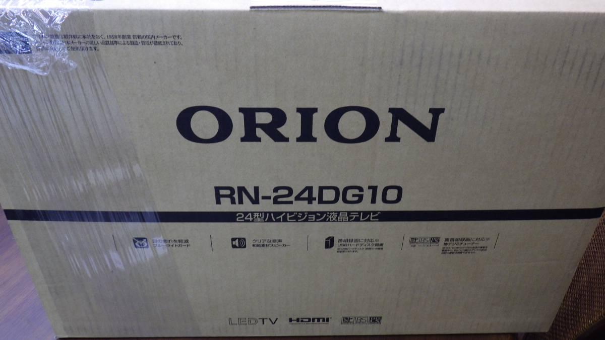 新品・未開封 ORION オリオン 24V型 液晶テレビ RN-24DG10
