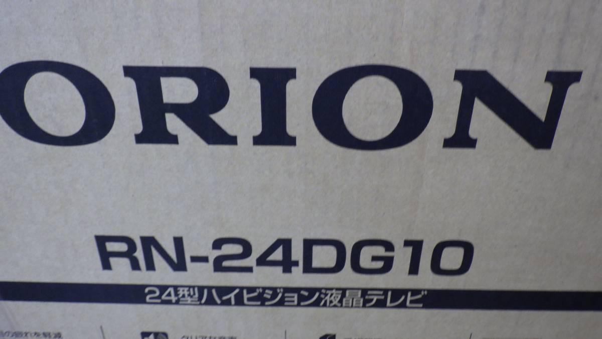 新品・未開封 ORION オリオン 24V型 液晶テレビ RN-24DG10 _画像2