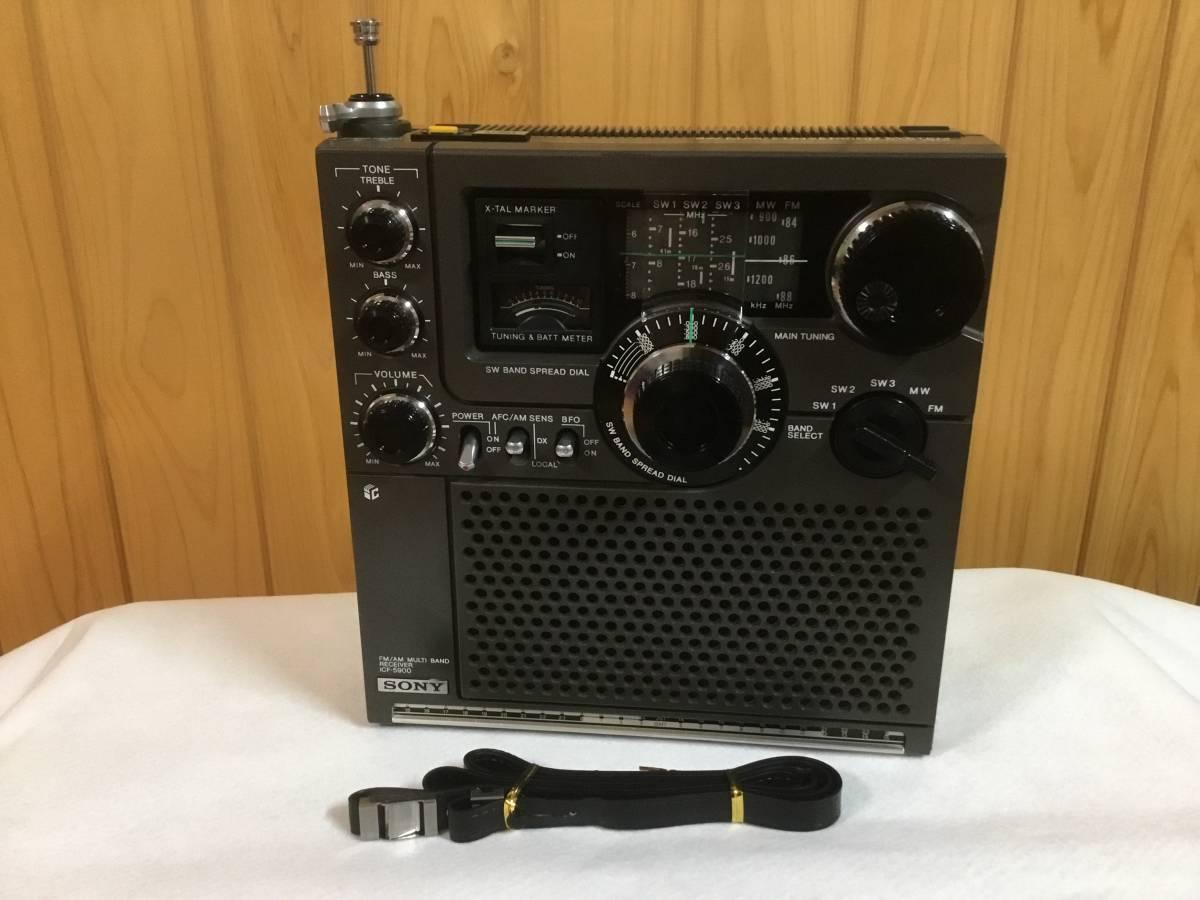 『後期型』スカイセンサー ICF-5900 【即決特典で急速充電器 ・単三充電池 ・単一変換スペーサーを付属(全て新品) 】