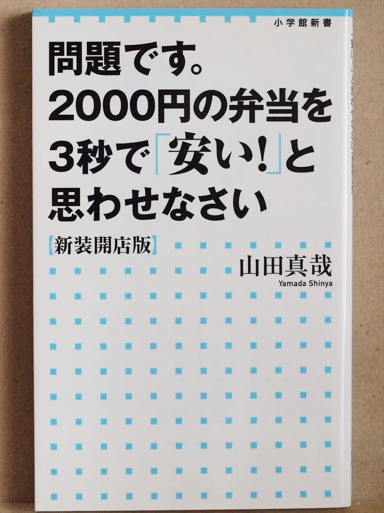 『問題です。2000円の弁当を3秒で「安い!」と思わせなさい【新装開店版】』 山田真哉 新書 ★同梱OK★