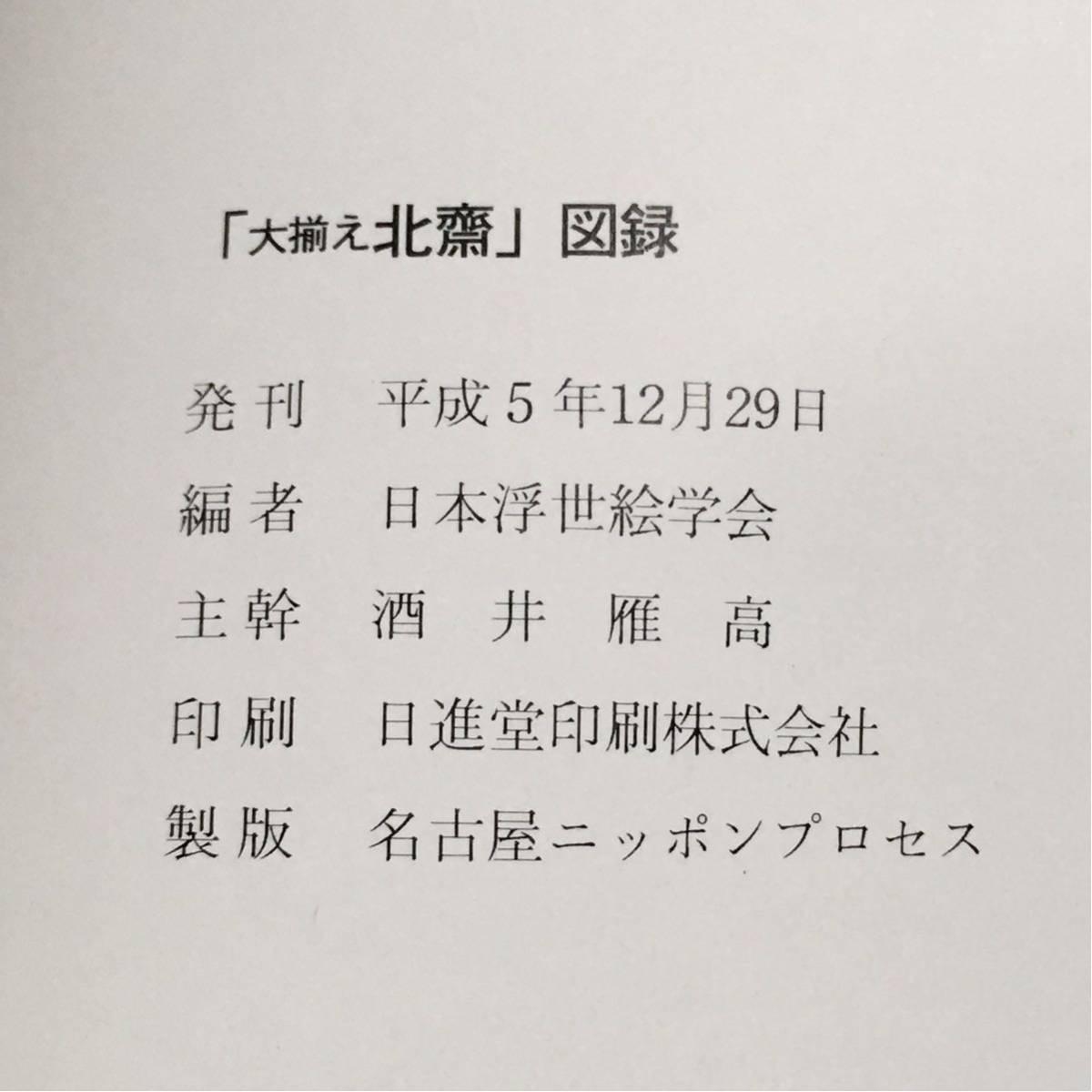 大揃え北齋 図録 1993年_画像3