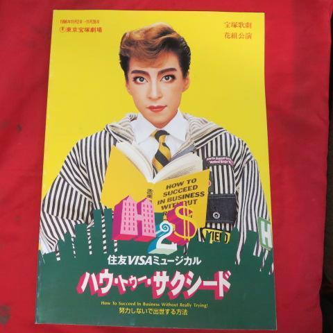 1996年の宝塚歌劇公演一覧