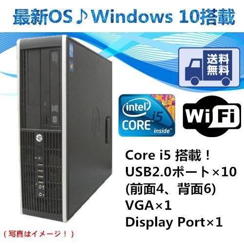 中古パソコン デスクトップパソコン Windows 10 新品SSD120G 新品HD1TB メモリ8GB Office付き HP 8100 Elite SFF Core i5 3.2GHz 無線あり_画像1