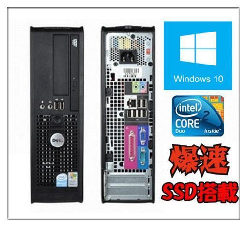 中古パソコン デスクトップパソコン Windows 10 新品爆速SSD120G Office DELL Optiplexシリーズ 高速Core2Duo メモリ4GB DVD-ROM 無線付_画像1
