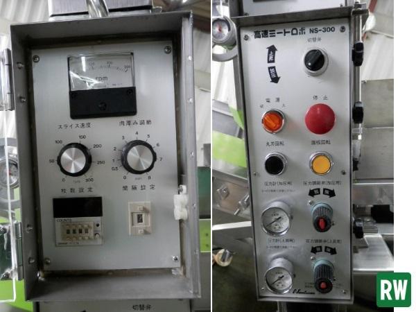 高速スライサー ミートロボ なんつね/南常 NS-300 三相200V/エア 試運転動画あり 瞬間スライサー 食肉スライサー [6-132072]_画像8