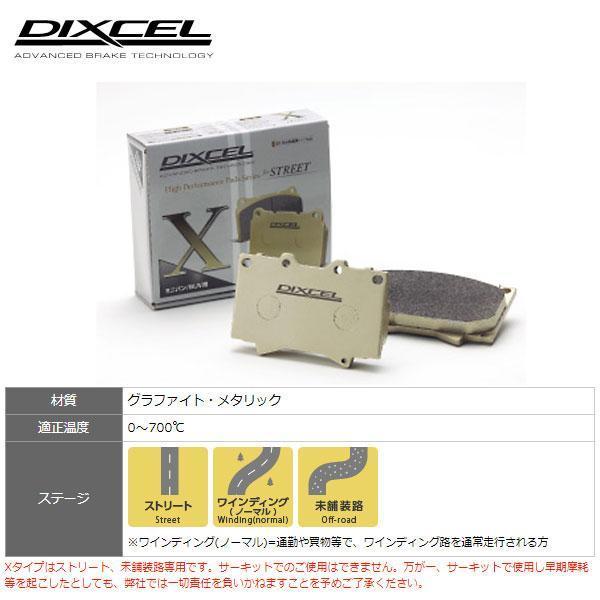 フロント ブレーキパッド X 大口径ホイール 重量車に GALANT / ASPIRE ギャラン / アスパイア EA3A ディクセル/DEXCEL X-341078_画像1