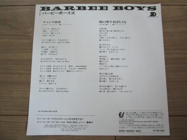 ★☆EP/BARBEE BOYS バービーボーイズ/チャンス到来 ☆★_画像2