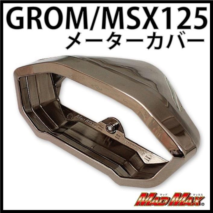 【送料800円】MADMAX バイク用品 HONDA/ホンダ GROM グロム(MSX125) メーターカバー ブラックメッキ