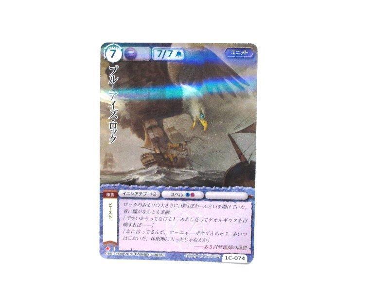 モンスターコレクション モンコレキラカードトレカ ブルーアイズ・ロック 1C-074_画像1