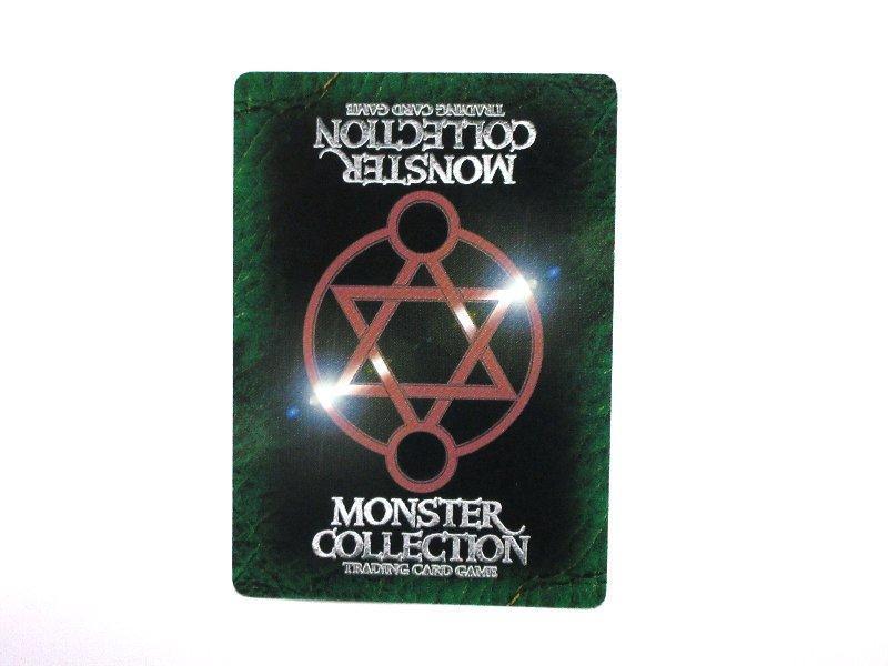 モンスターコレクション モンコレキラカードトレカ 毒沼の大蛇ニーズホッグ 1D-017_画像2