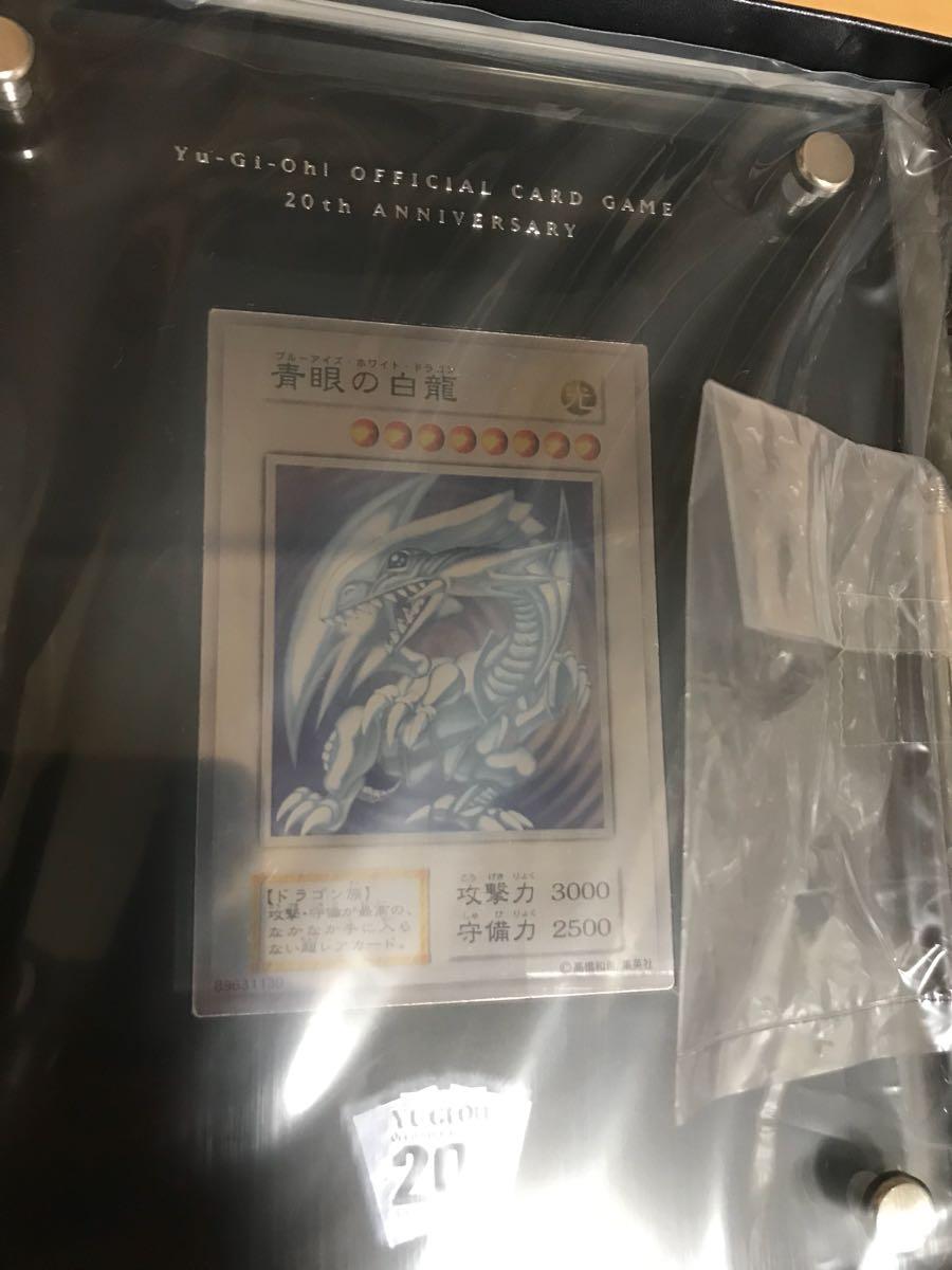 【大幅値下げ】遊戯王 純銀製 青眼の白龍 当選品_画像2
