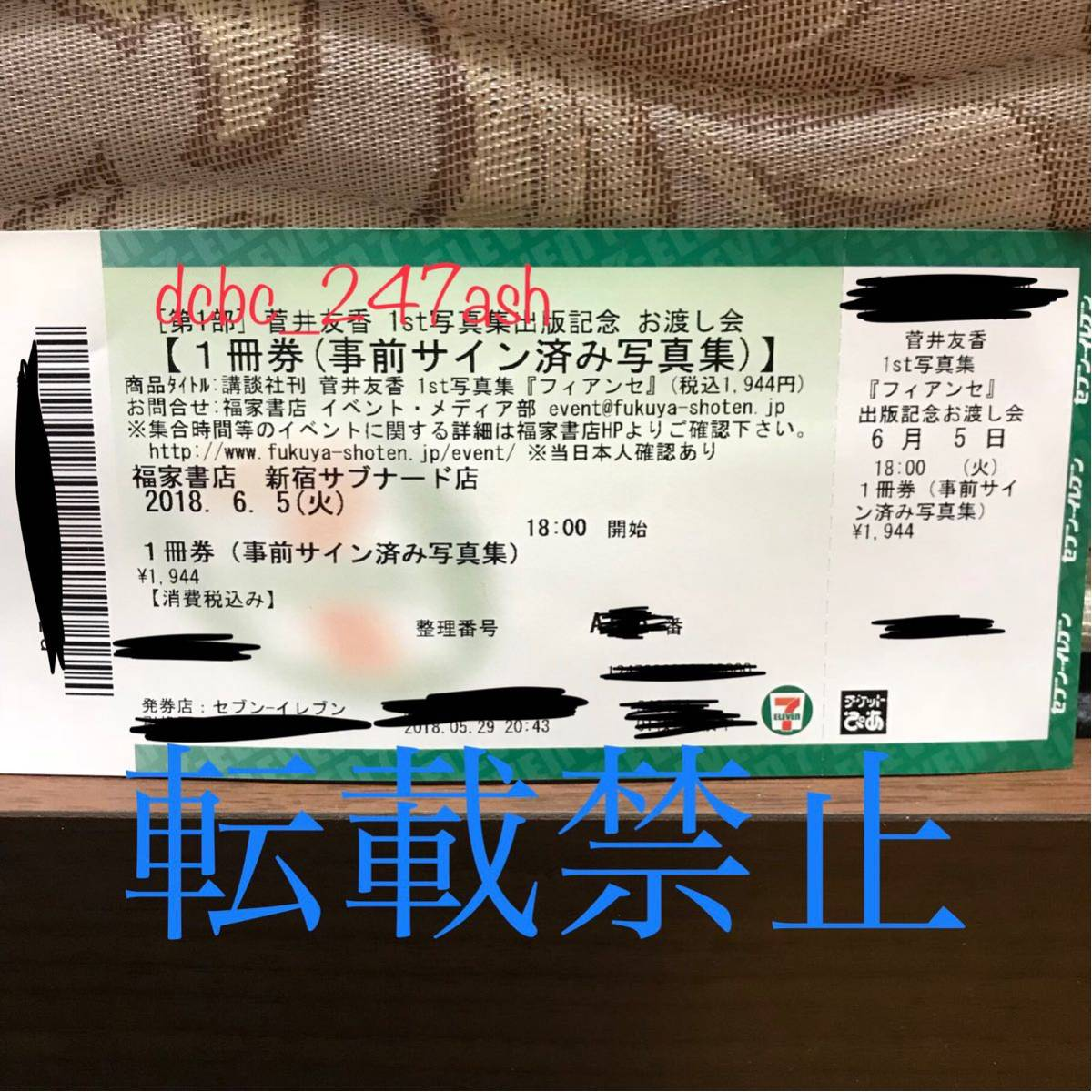 欅坂46 菅井友香 1st写真集 フィアンセ サイン入り写真集 お渡し会_画像3