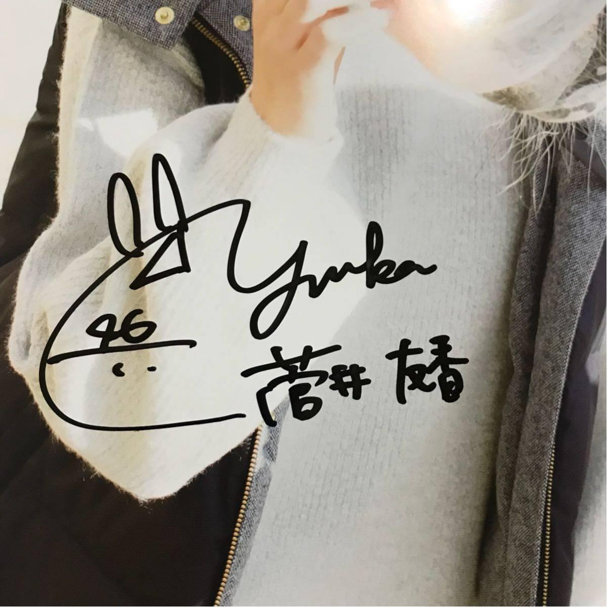欅坂46 菅井友香 1st写真集 フィアンセ サイン入り写真集 お渡し会_画像2