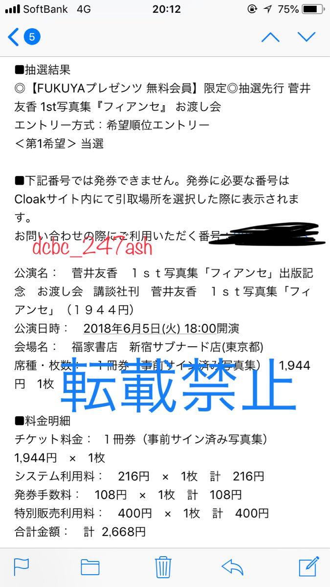 欅坂46 菅井友香 1st写真集 フィアンセ サイン入り写真集 お渡し会_画像4