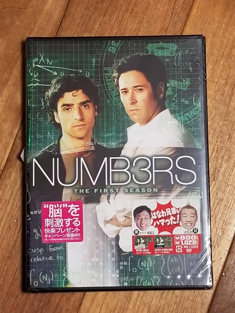 【新品未開封DVD】ナンバーズ 天才数学者の事件ファイル シーズン1 vol.1 (FA-032)