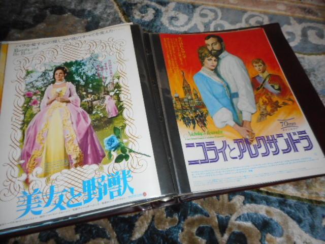 BOOKごと70年代~映画チラシ 大量100枚以上 {洋画 チラシ 映画_画像4
