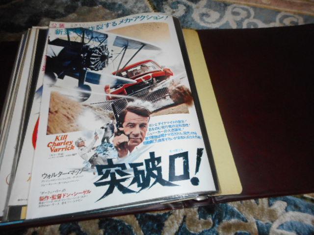 BOOKごと70年代~映画チラシ 大量100枚以上 {洋画 チラシ 映画_画像8