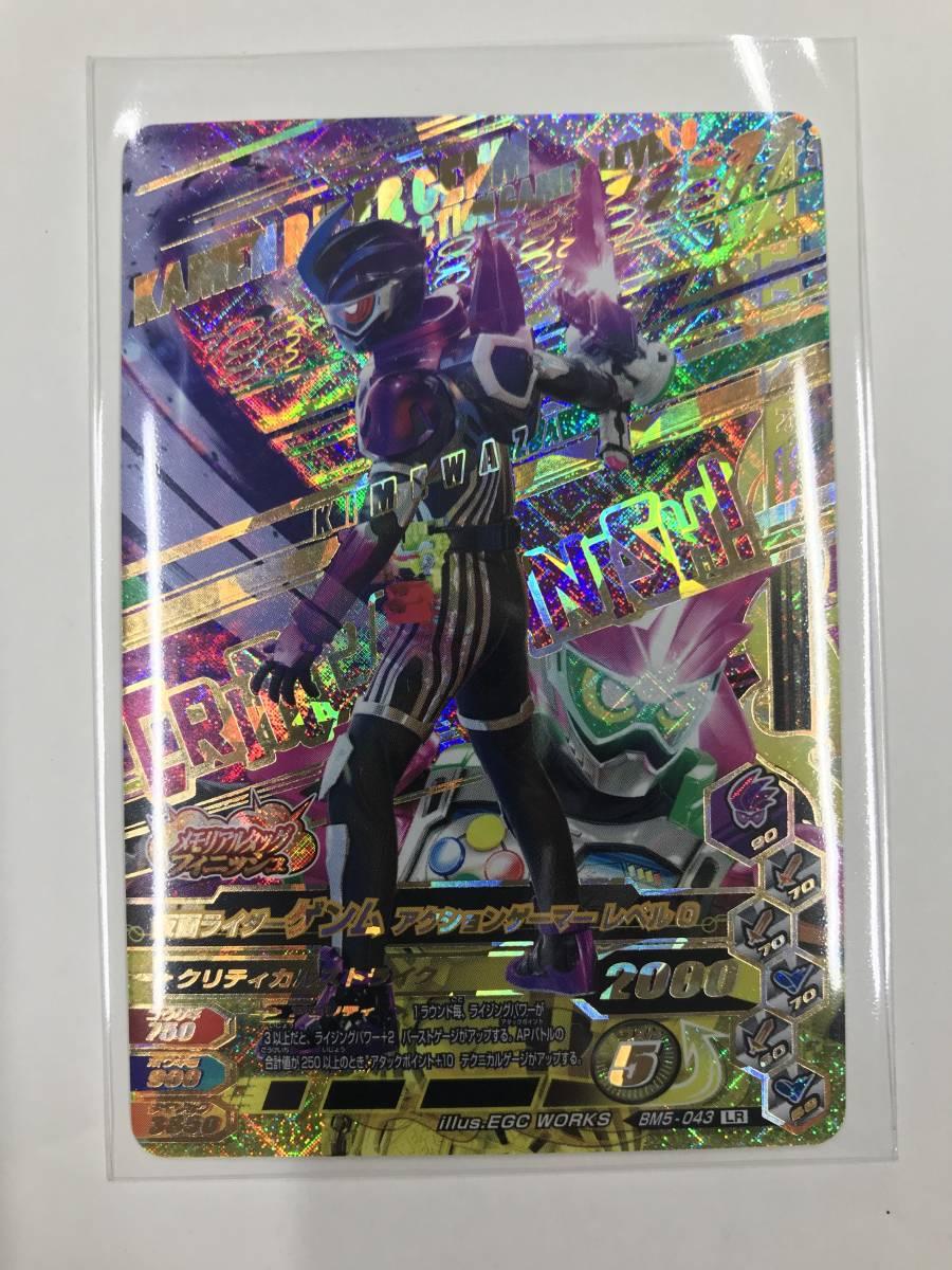 【未使用】DCD仮面ライダーバトル ガンバライジング BM5-043 LR 仮面ライダー ゲンム アクションゲーマーレベル0