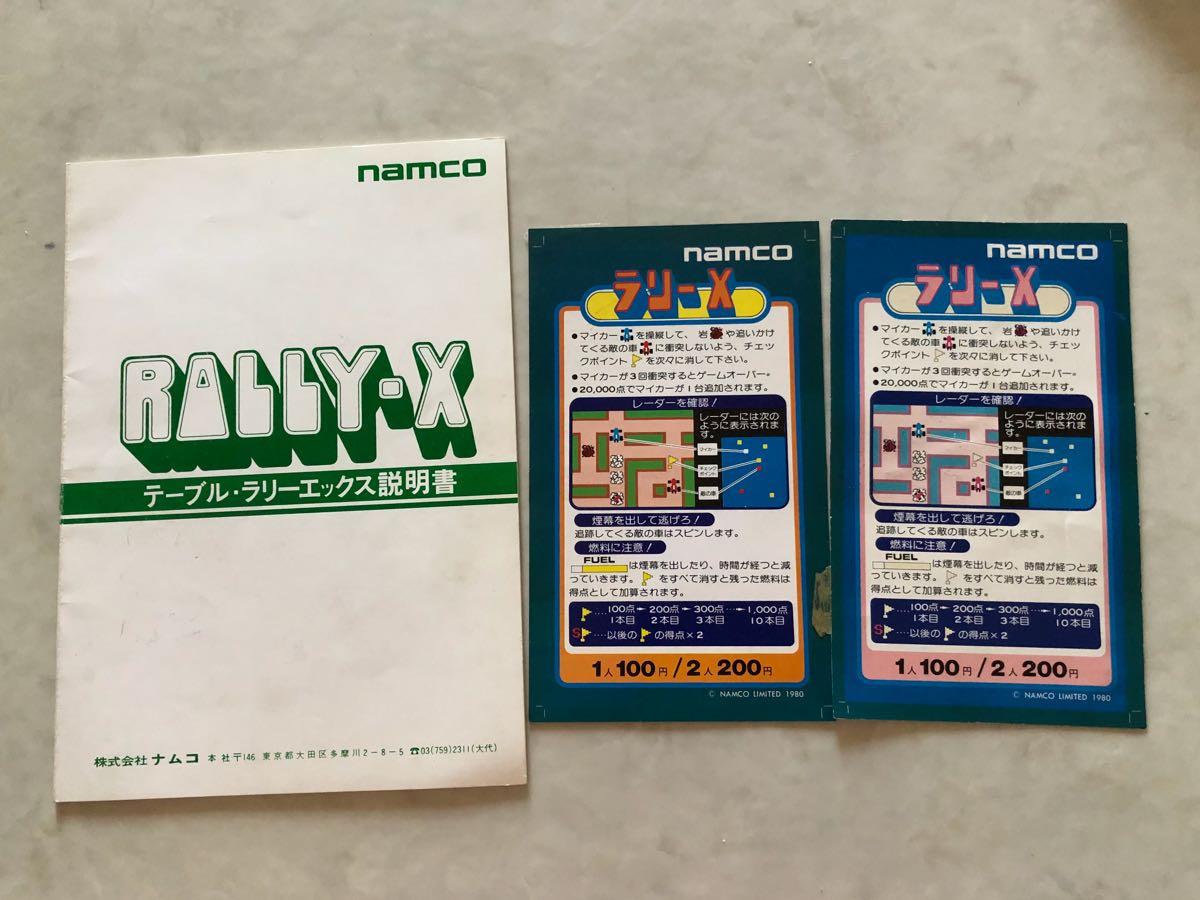 【基板】NAMCO ラリーX・未来忍者・ネビュラスレイ・その他 取説インスト 純正