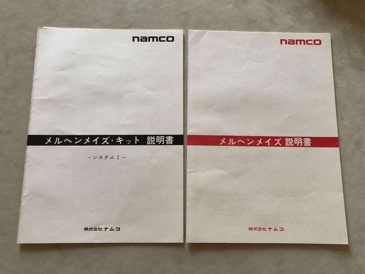 【基板】NAMCO ラリーX・未来忍者・ネビュラスレイ・その他 取説インスト 純正_画像9