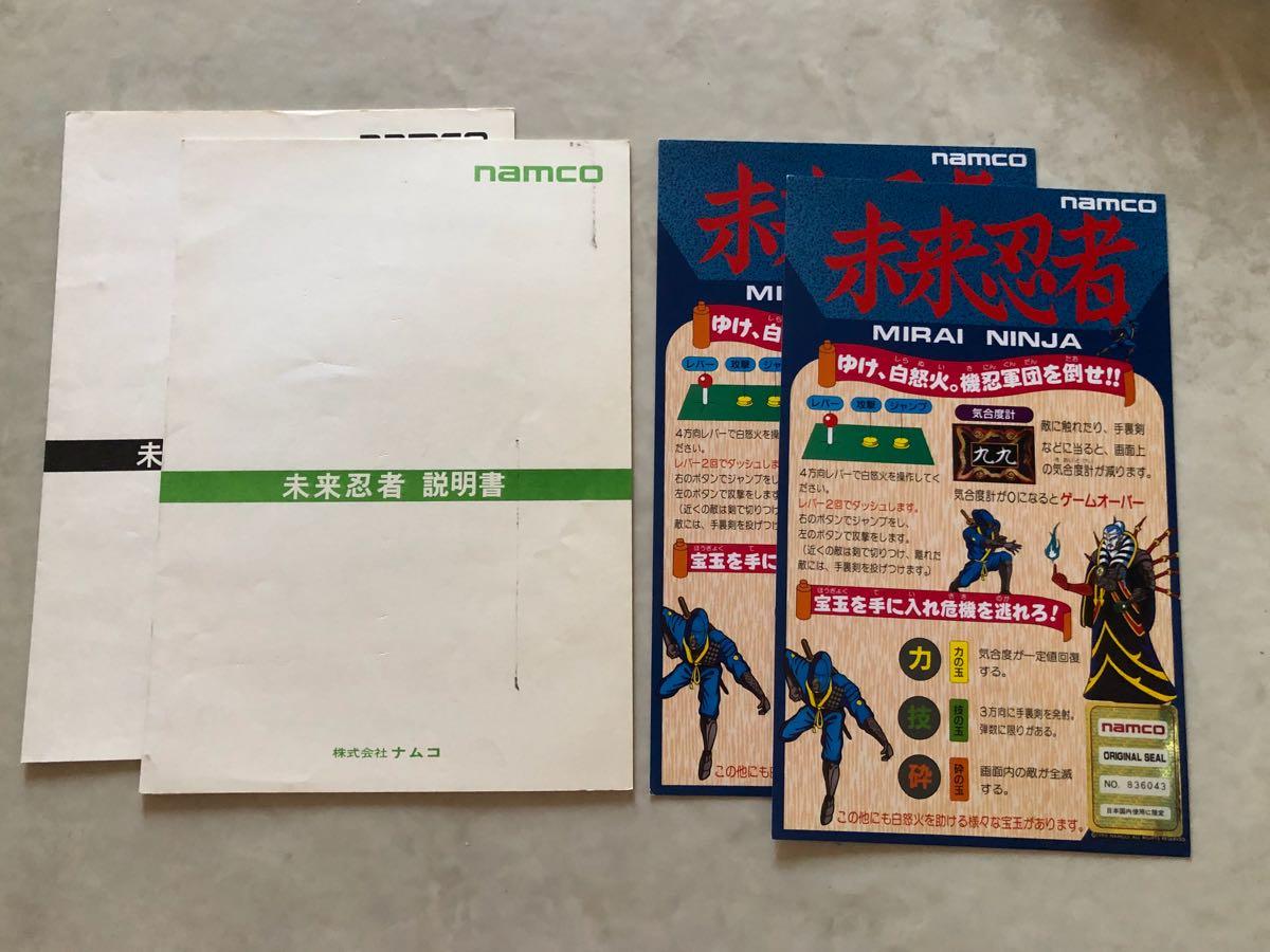 【基板】NAMCO ラリーX・未来忍者・ネビュラスレイ・その他 取説インスト 純正_画像3