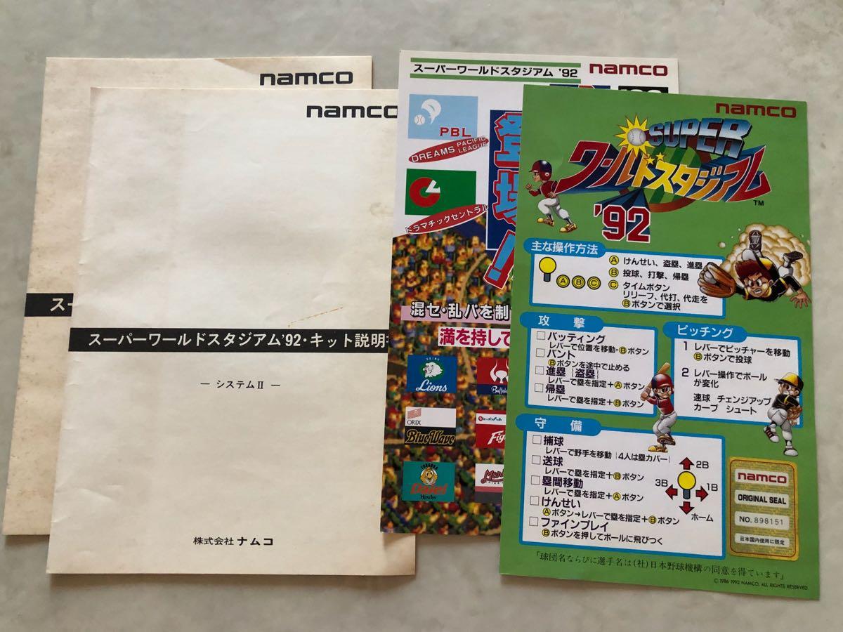 【基板】NAMCO ラリーX・未来忍者・ネビュラスレイ・その他 取説インスト 純正_画像7