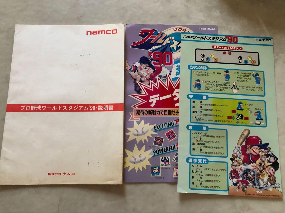 【基板】NAMCO ラリーX・未来忍者・ネビュラスレイ・その他 取説インスト 純正_画像8
