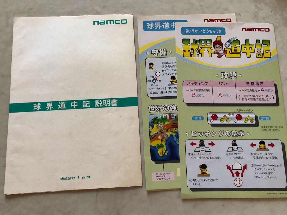 【基板】NAMCO ラリーX・未来忍者・ネビュラスレイ・その他 取説インスト 純正_画像4