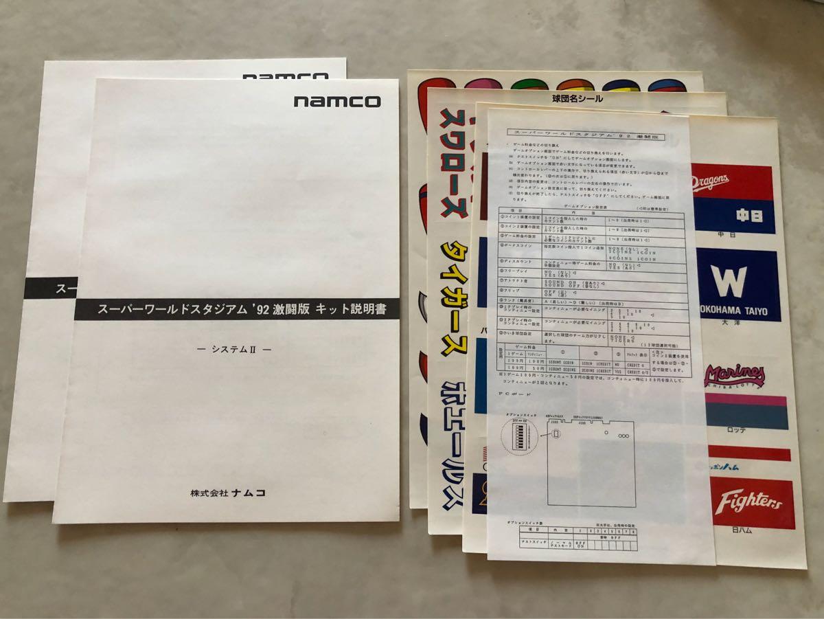 【基板】NAMCO ラリーX・未来忍者・ネビュラスレイ・その他 取説インスト 純正_画像6