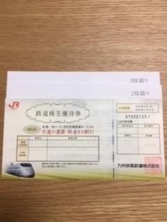 JR九州 株主優待券 (5割引) 6枚セット 送料無料