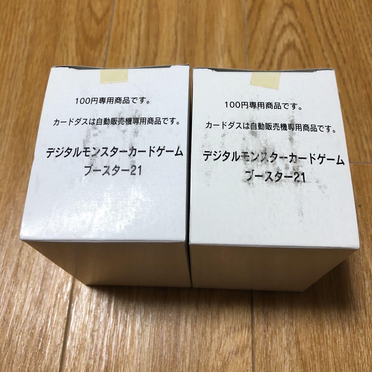 デジモンカード 未使用 ブースター21 2003年 デジタルモンスター カードゲーム 40セット×2box 新品_画像3