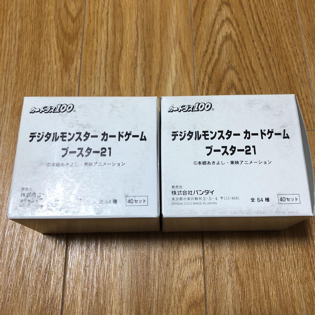 デジモンカード 未使用 ブースター21 2003年 デジタルモンスター カードゲーム 40セット×2box 新品_画像2