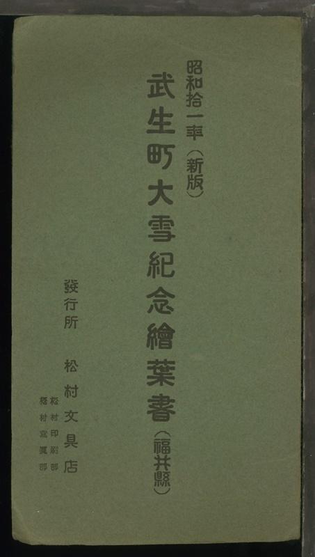 ♪絵葉書10457┃武生町大雪紀念3枚袋付┃昭和11年 福井県 古写真┃