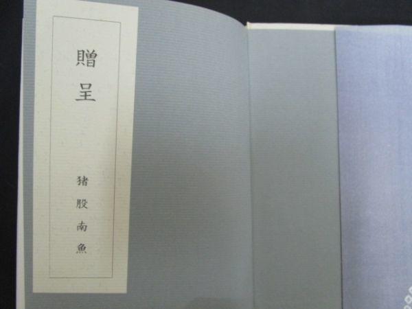瞽女百句 猪股南魚 村松紅花 蒲原ひろし 長谷川耕畝 写生 花鳥風詠_画像5